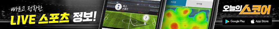 06.14 오늘의 스코어 광고 이벤트 하단 배너